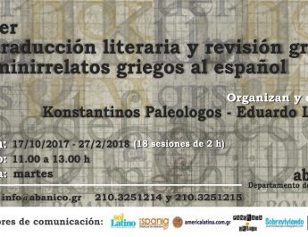 (Español) Taller de traducción literaria (Atenas)