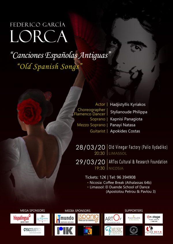 """Παράσταση """"Λόρκα: Παλιά ισπανικά τραγούδια"""""""